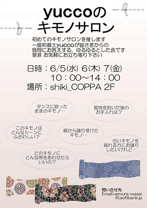 yucco_kimono
